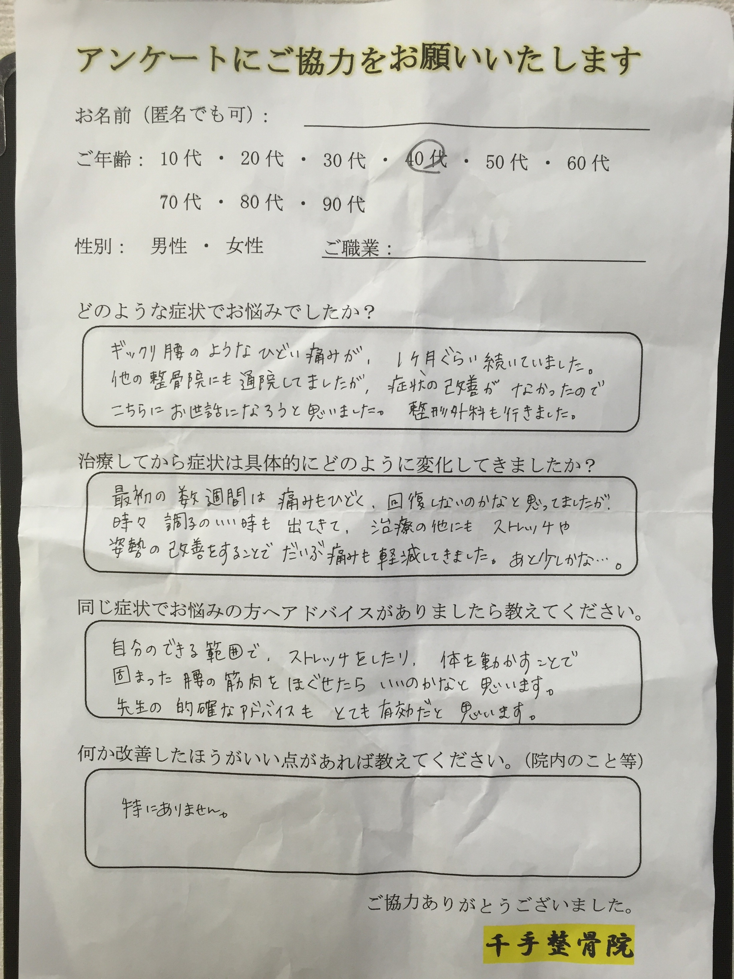 福原アンケート
